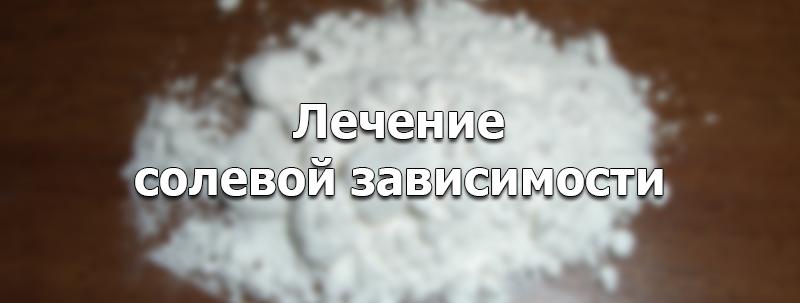 лечение солевой зависимости в Ярославле