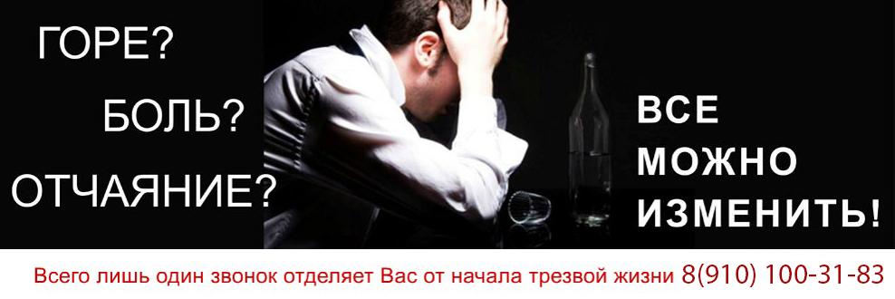 вылечить алкоголика в Нижнем Новгороде