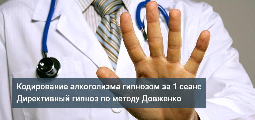 кодирование гипнозом в Нижнем Новгороде